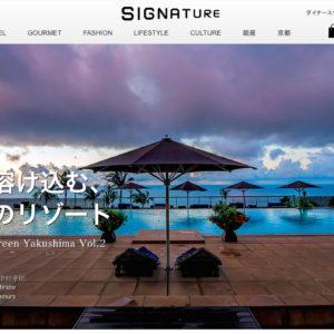 Yakushima Signature magazine Photography by Koji Hirano